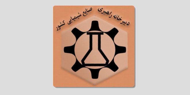لینک دبیرخانه صنایع شیمیایی