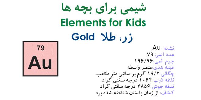شیمی برای بچه ها: طلا، زر