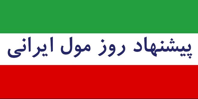 پیشنهاد روز مول ایرانی