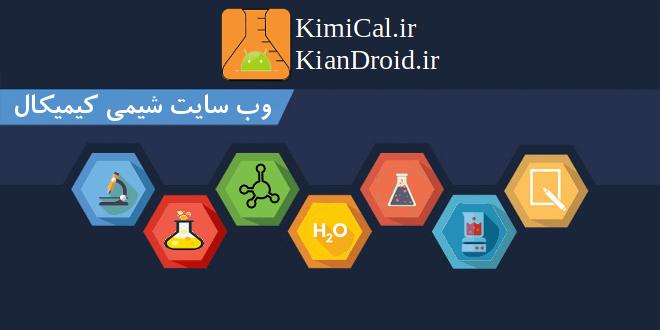 شرایط انتشار در کیمیکال