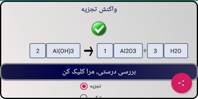 معادله واکنش بساز و موازنه کن