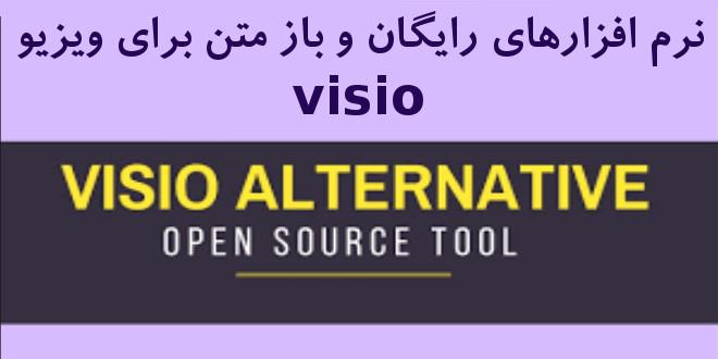 معرفی نرم افزارهای رایگان به جای ویزیو visio