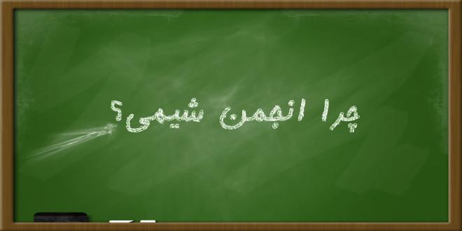 چرا انجمن های شیمی پارسی؟